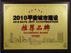 e68_平安城市建设推荐品牌.