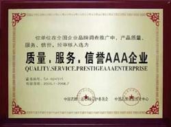 乐虎娱乐_质量、服务、信誉AAA企业