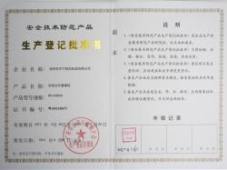 lehu66.vip乐虎国际_生产登记批准书
