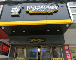 乐虎国际官方网_湖北麻城周黑鸭成功应用lehu66.vip乐虎国际智能高清lehu66.vip乐虎国际