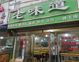 lehu66.vip乐虎国际_河北石家庄老味道饭店