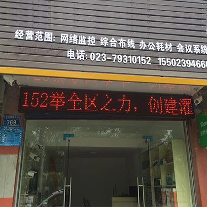 乐虎国际官方网_重庆黔江门店